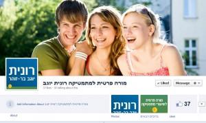דף נחיתה בפייסבוק