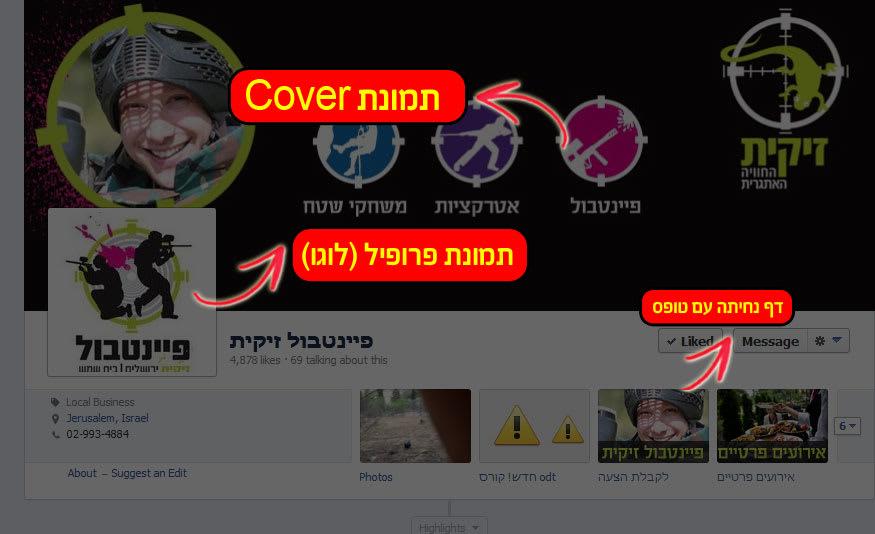 דף עסקי בפייסבוק