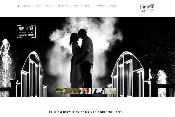 אתר אינטרנט – אליהו ינאי