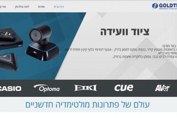 אתר אינטרנט – גולדטק